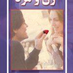 طراحی جلد کتاب زن و مرد